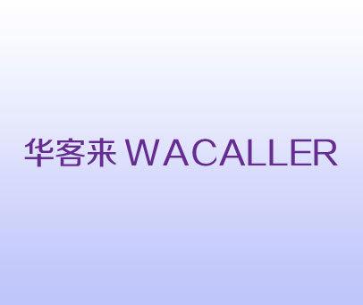 华客来-WACALLER