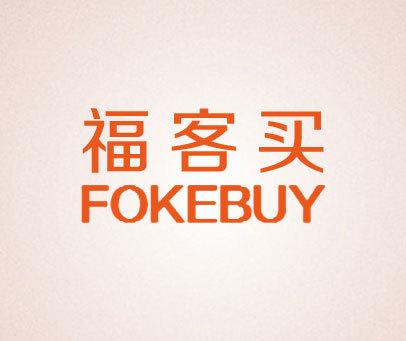 福客买 FOKEBUY