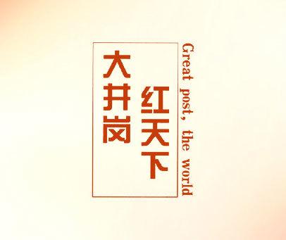 大井岗红天下-GREAT POST,THE WORLD