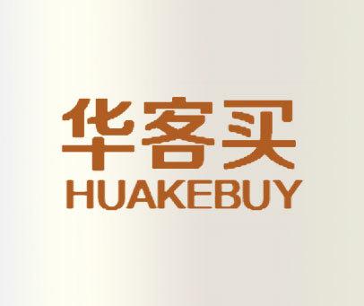 华客买-HUAKEBUY