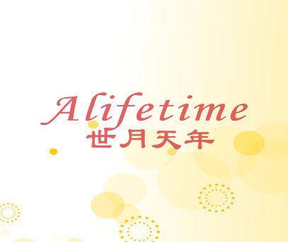 世月天年-ALIFETIME
