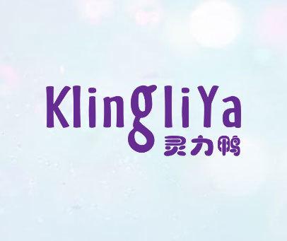 灵力鸭-KLINGLIYA