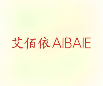 艾佰依-AIBAIE