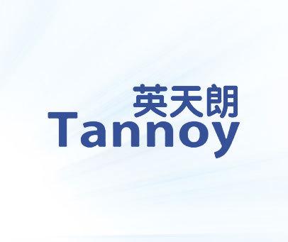 英天朗-TANNOY