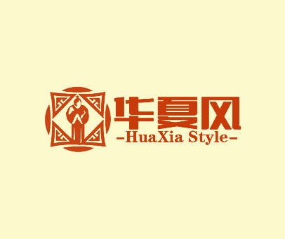 華夏風-HUAXIA STYLE