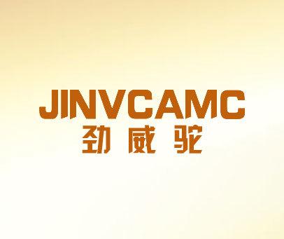 劲威驼-JINVCAMC