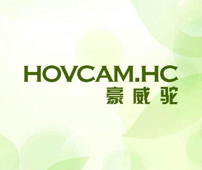 豪威驼-HOVCAM-HC