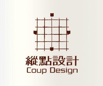 纵点设计 COUP DESIGN