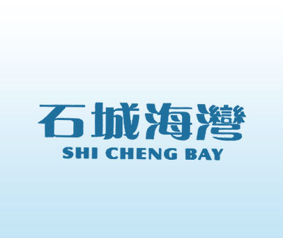 石城海湾 SHI CHENG BAY