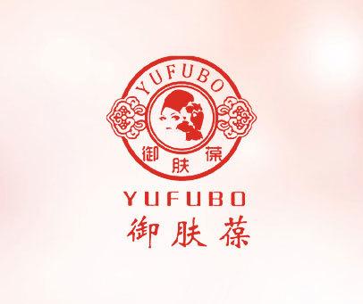 御肤葆-YUFUBO
