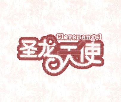 圣龙天使 CLEVER ANGEL