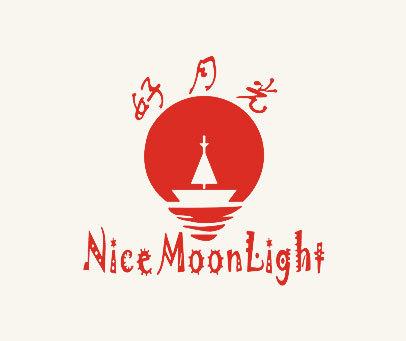 好月光-NICE MOONLIGHT