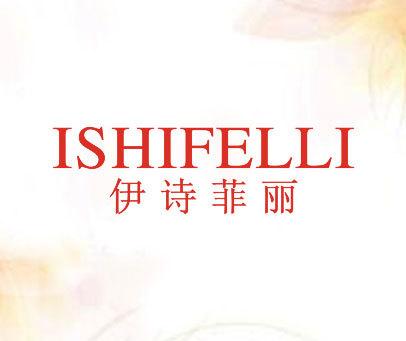 伊诗菲丽-ISHIFELLI