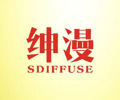 绅漫-SDIFFUSE