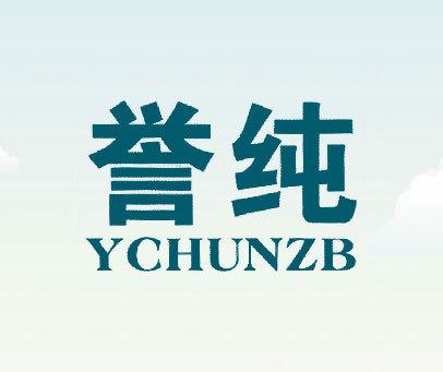 誉纯-YCHUNZB