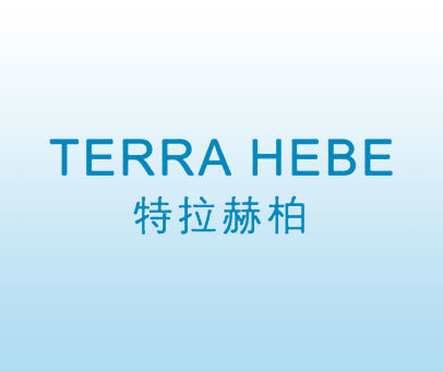 特拉赫柏-TERRA HEBE