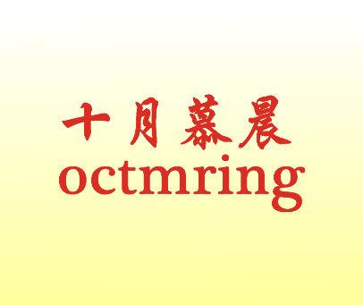 十月慕晨-OCTMRING