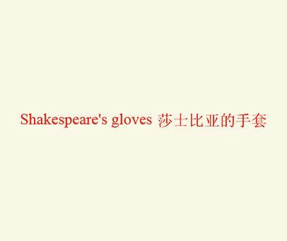 莎士比亚的手套-SHAKESPEARE'S GLOVES