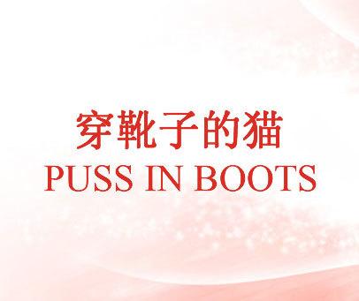 穿靴子的猫-PUSS IN BOOTS
