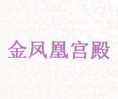 金凤凰宫殿