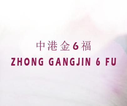 中港金6福 ZHONG GANG JIN 6 FU;