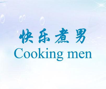 快乐煮男-COOKING MEN