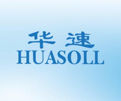华速 HUASOLL