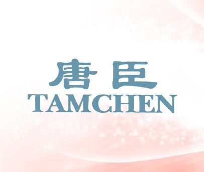 唐臣 TAMCHEN