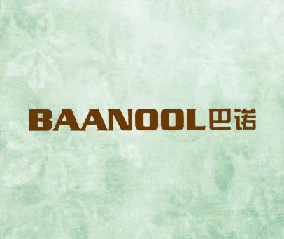巴诺 BAANOOL