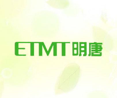 明唐 ETMT
