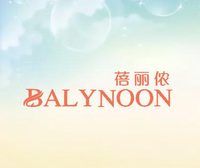 蓓丽侬 BALYNOON