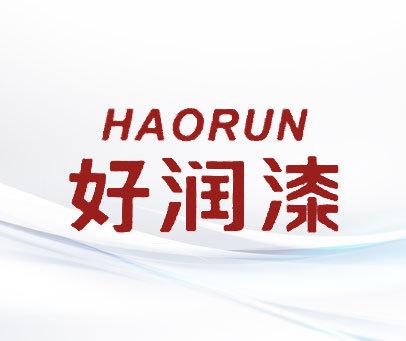 好润漆-HAORUN