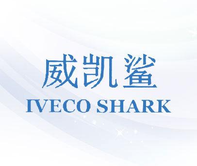 威凯鲨-IVECO SHARK