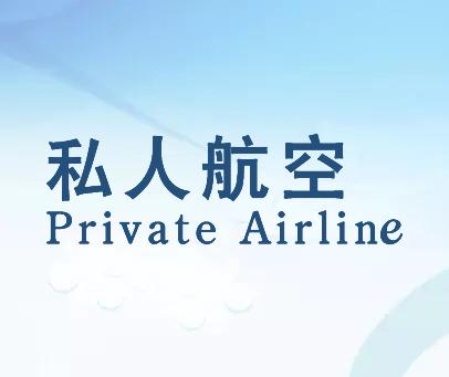 私人航空 PRIVATE AIRLINE