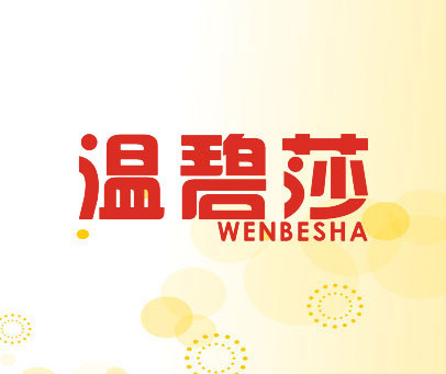 温碧莎-WENBESHA