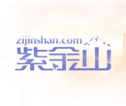 紫金山 ZIJINSHAN.COM