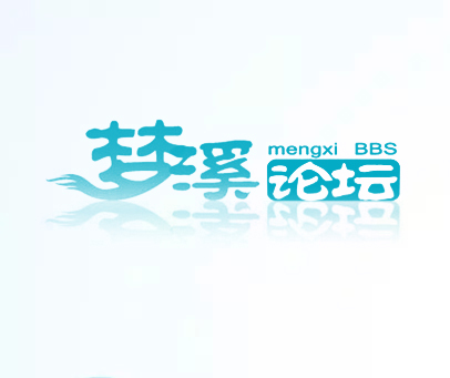 梦溪论坛 BBS