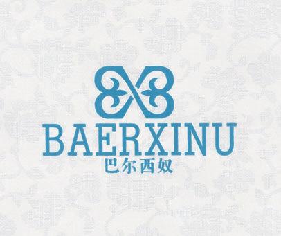 巴尔西奴 BAERXINU BX