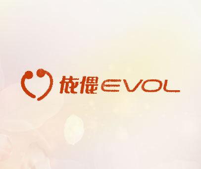 依偎-EVOL