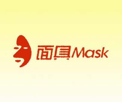 面具-MASK