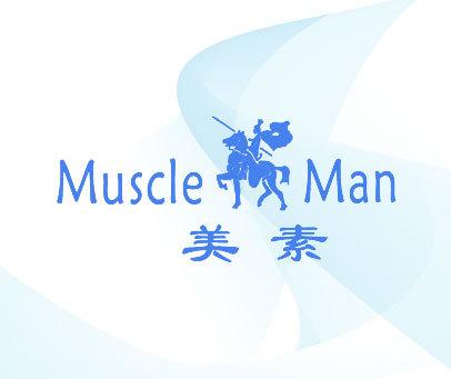 美素MUSCLE MAN