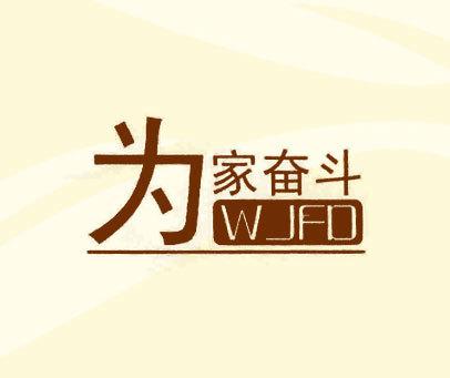 为家奋斗 WJFD