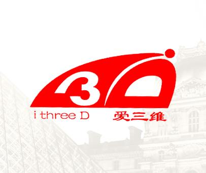 爱三维 I THREE D 3 D