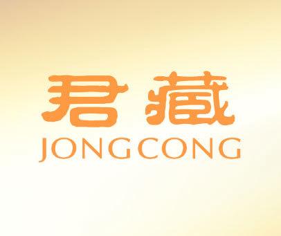 君藏 JONGCONG