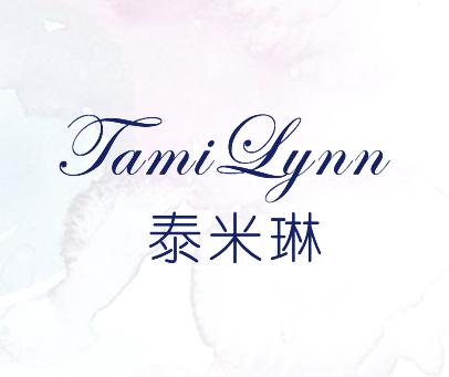 泰米琳 TAMILYNN