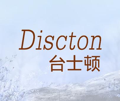 台士顿 DISCTON