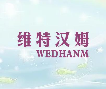 维特汉姆 WEDHANM