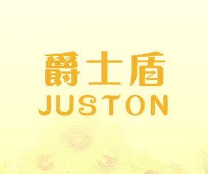 爵士盾 JUSTON