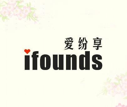 爱纷享 IFOUNDS
