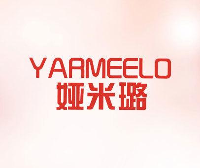 娅米璐-YARMEELO